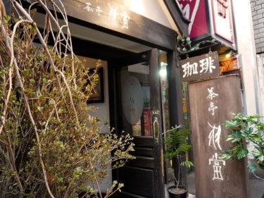 【東京・渋谷】茶亭 羽當 世界に影響を与えた日本の喫茶店文化、名店の味わい深い深煎り珈琲。