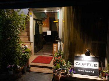 【東京・下北沢】珈琲屋 うず 大坊珈琲店出身、来店時の気分、好みに合わせた深煎り珈琲の提供。
