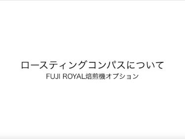【焙煎機レビュー】FUJI ROYAL 焙煎機オプション ロースティングコンパスは必要か?使い心地は?