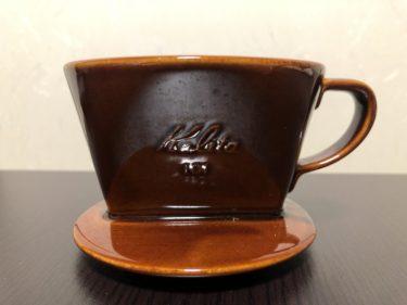 【抽出器具】ハンドドリップ初心者におすすめ、おいしいコーヒーを自宅で飲むために揃えるべき道具、カリタ(Kalita)編!