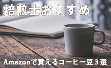 【焙煎士おすすめ】Amazonで買えるコーヒー豆3選!気軽におうちコーヒーを楽しもう!