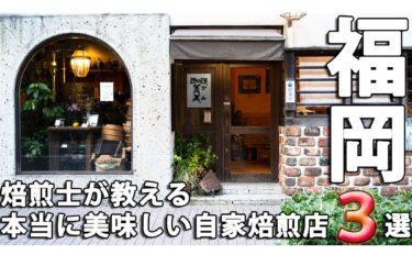 【福岡厳選3店舗】焙煎士がおすすめする自家焙煎コーヒー喫茶店